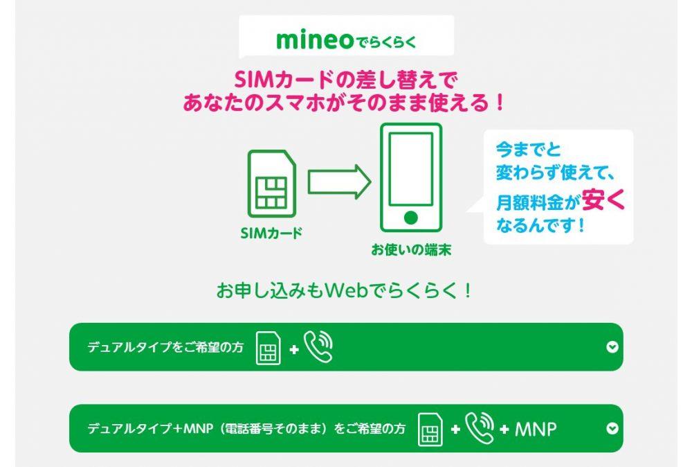 mineo(マイネオ)MNP転入